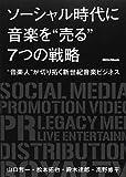 """ソーシャル時代に音楽を""""売る""""7つの戦略 """"音楽人""""が切り拓く新世紀音楽ビジネス"""