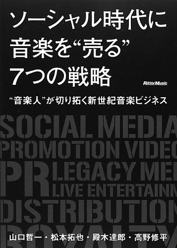 """ソーシャル時代に音楽を""""売る""""7つの戦略 """"音楽人""""が切り拓く新世紀音楽ビジネスの詳細を見る"""