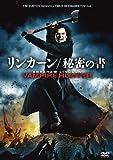 リンカーン/秘密の書 [DVD]