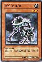 【遊戯王シングルカード】 《機械の叛乱》 古代の歯車 ノーマル sd10-jp015