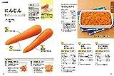 組み合わせ自由自在 作りおき野菜おかず357 画像
