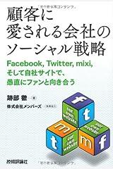 顧客に愛される会社のソーシャル戦略 単行本(ソフトカバー)