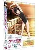 アマガミSS 8 七咲 逢 下巻 (Blu-ray 初回限定生産)