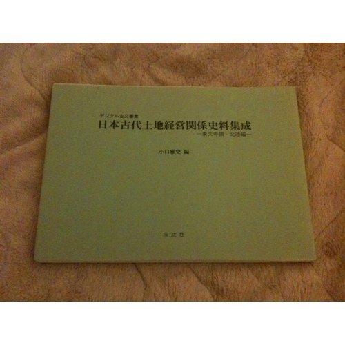 日本古代土地経営関係史料集成—東大寺領・北陸編 (デジタル古文書集)(CD-ROM付き)