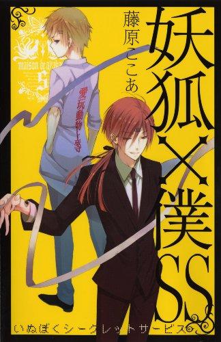 妖狐×僕SS(5) (ガンガンコミックスJOKER)の詳細を見る