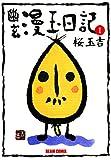 幽玄漫玉日記 1 (ビームコミックス)