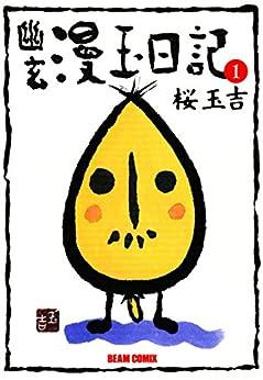[桜 玉吉]の幽玄漫玉日記 1 (ビームコミックス)