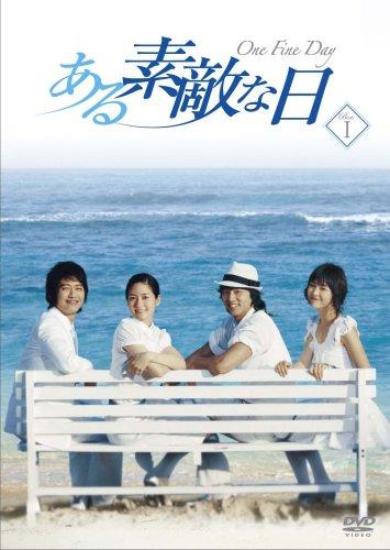 ある素敵な日 DVD-BOXI