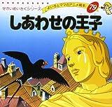 しあわせの王子 (よい子とママのアニメ絵本―せかいめいさくシリーズ (79))