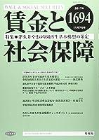 賃金と社会保障 2017年 11/25 号 [雑誌]