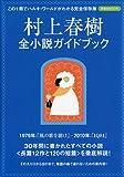 村上春樹 全小説ガイドブック (洋泉社MOOK)
