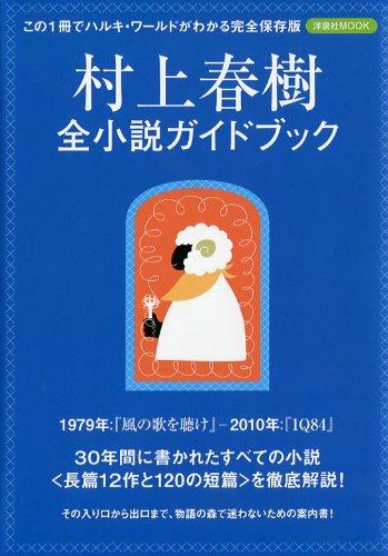 村上春樹 全小説ガイドブック (洋泉社MOOK)の詳細を見る