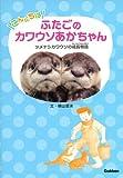 こんにちは ふたごのカワウソあかちゃん: ツメナシカワウソの成長物語 (動物感動ノンフィクション)