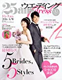 25ansウエディング ドレス2016秋冬 (FG MOOK)