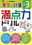 小3 満点力ドリル 漢字と計算: 学習習慣が身につく!