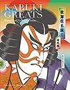 歌舞伎名演目 時代物 KABUKI GREATS Historical Period Dramas