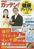 NHKガッテン!  健康プレミアム vol.14