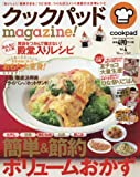 クックパッドmagazine! Vol.4 (TJMOOK)