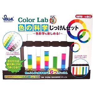 色の科学じっけんセット