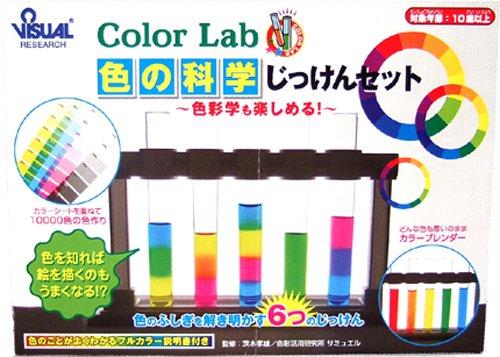 新日本通商『Color Lab 色の科学じっけんセット』