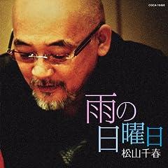松山千春「I LOVE YOU」のジャケット画像