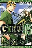 GTO SHONAN 14DAYS(5) (週刊少年マガジンコミックス)