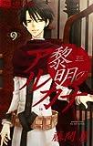 黎明のアルカナ(9) (フラワーコミックス)
