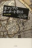 東アジアのボーダーを考える―歴史・国境・認識