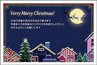 【80枚入り】クリスマスカード はがき XS-76