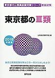 東京都の3類 2018年度版 (東京都の公務員試験対策シリーズ)