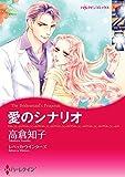 愛のシナリオ (ハーレクインコミックス)