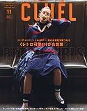 CLUEL(クルーエル) 2017年 11 月号 [雑誌]
