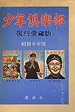 少年倶楽部 第1集 復刻愛蔵版  1943年度 1月号・2月号・3月号
