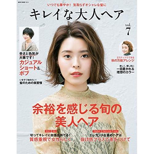 NEKO MOOK ヘアカタログシリーズ キレイな大人ヘアvol.7 (2017-09-15) [雑誌]