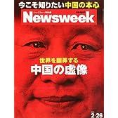 Newsweek (ニューズウィーク日本版) 2013年 2/26号 [雑誌]