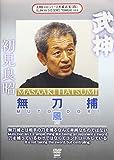 武神館DVDシリーズ天威武宝(四) 無刀捕 風