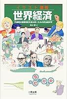 イラスト講義・世界経済:不透明な世界情勢を読み解くための政治経済学