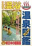 こんよく温泉図鑑 東日本編