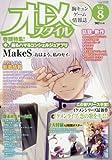 アプリスタイル5月号増刊 オトメスタイル (Vol.8)