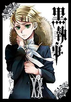 黒執事 20巻 (デジタル版Gファンタジーコミックス)