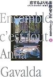 恋するよりも素敵なこと―パリ七区のお伽話〈上〉 画像