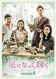 星になって輝く DVD-BOX4