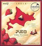 北海道限定 アポロ White Premium 144g
