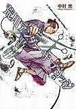 荒川アンダー ザ ブリッジ 9 (ヤングガンガンコミックス)