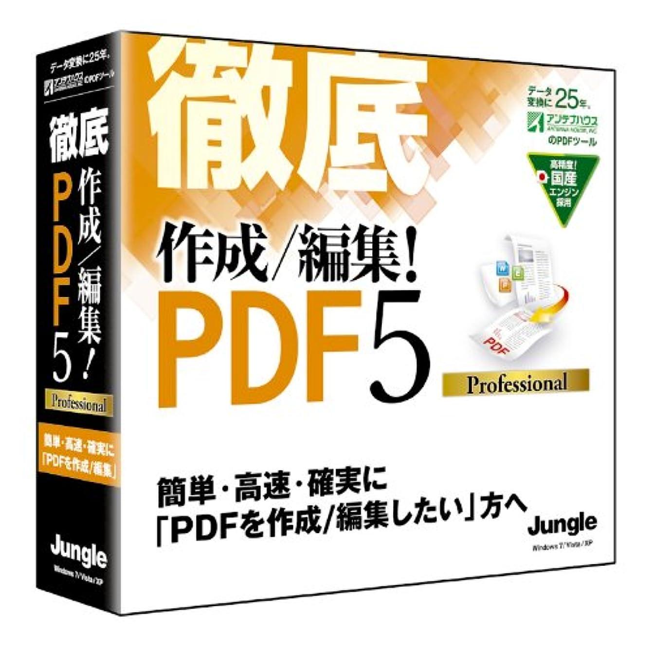 飼いならす夕方有罪徹底 作成/編集!PDF5 Professional