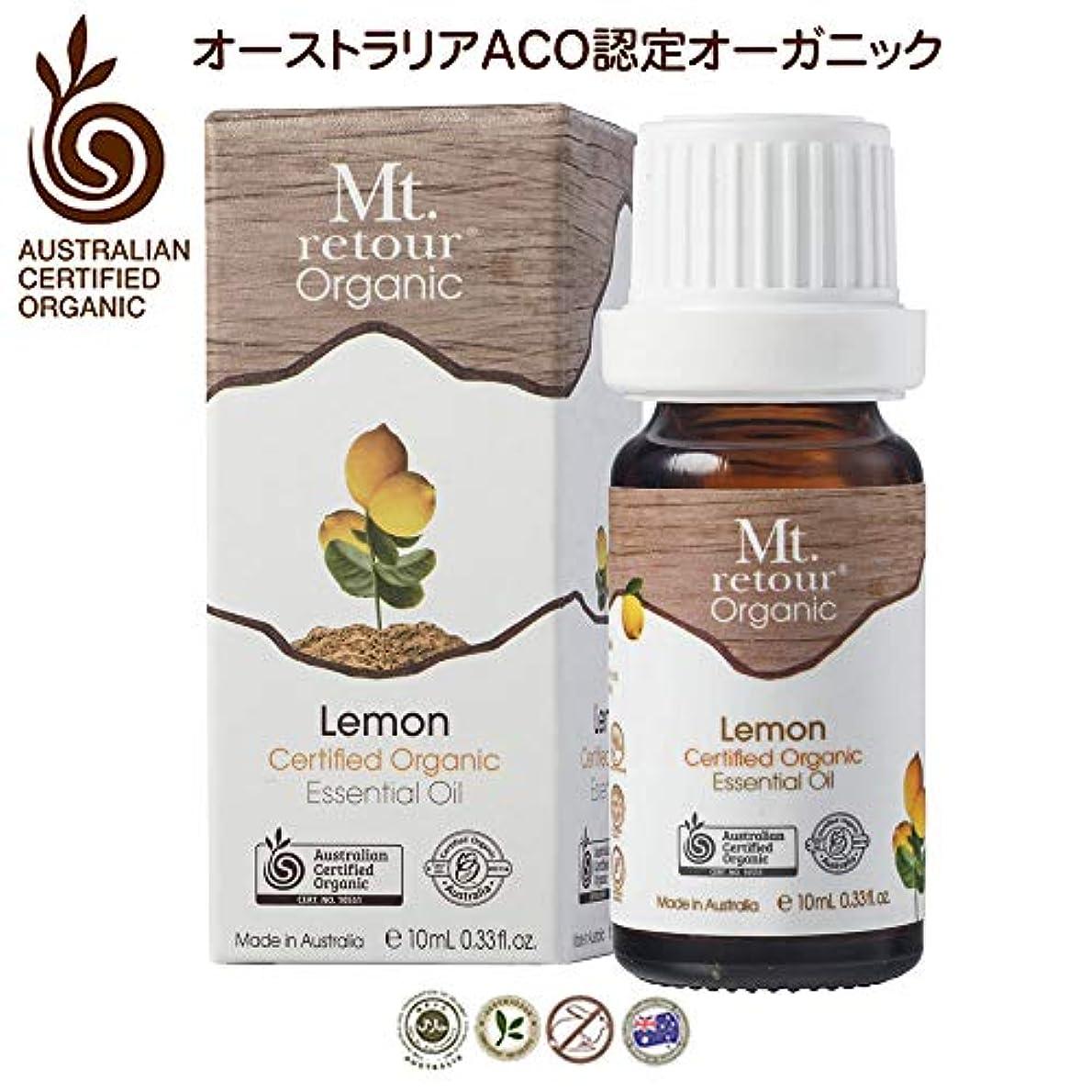 反響する強打一般的にMt. retour ACO認定オーガニック レモン 10ml エッセンシャルオイル(無農薬有機栽培)アロマ