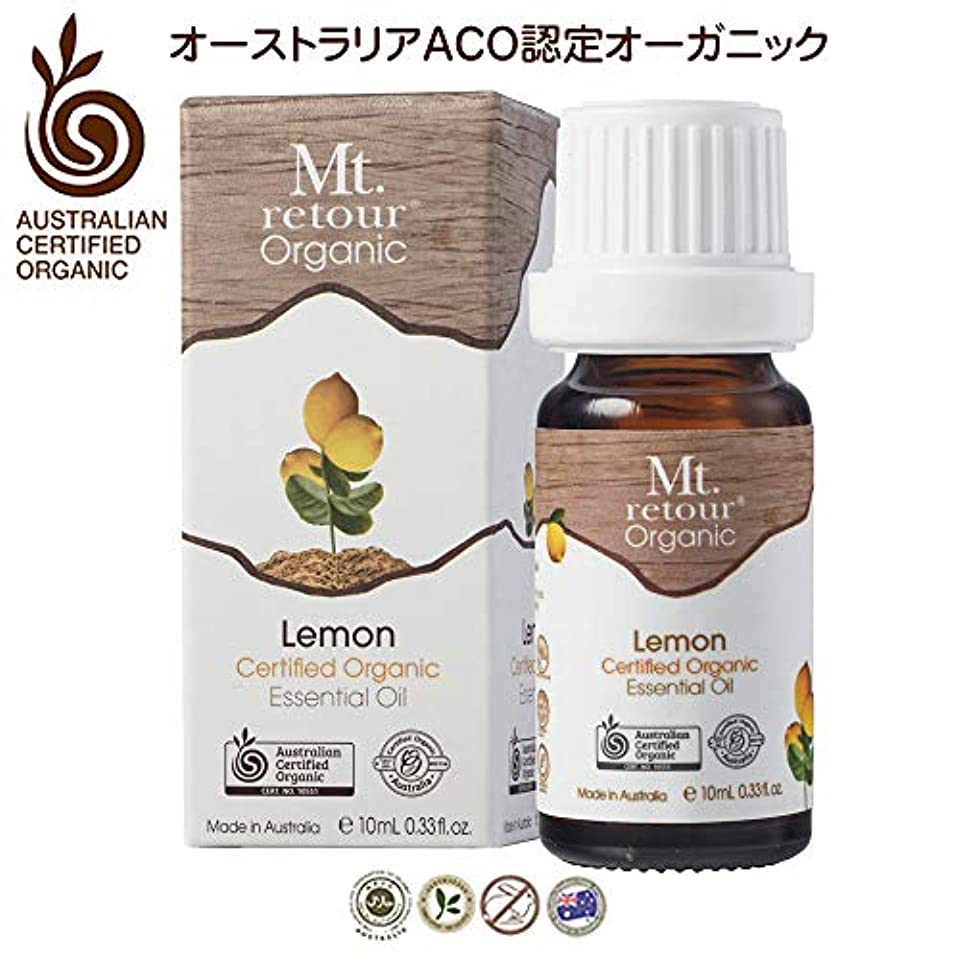 誇張するきゅうり避難するMt. retour ACO認定オーガニック レモン 10ml エッセンシャルオイル(無農薬有機栽培)アロマ