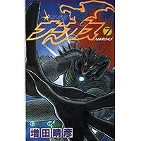 輝竜戦鬼ナーガス 7 (ガンガンコミックス)