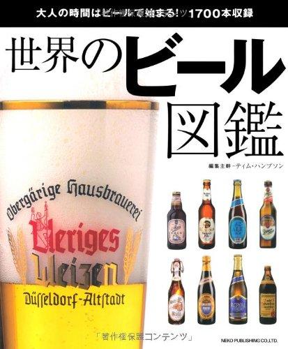 世界のビール図鑑の詳細を見る
