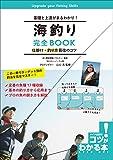基礎と上達がまるわかり!海釣り 完全BOOK 仕掛け・釣り方 最強のコツ コツがわかる本